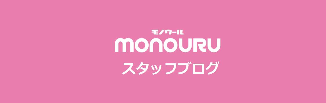 モノウールスタッフブログ  ブランド売るならMONOURU